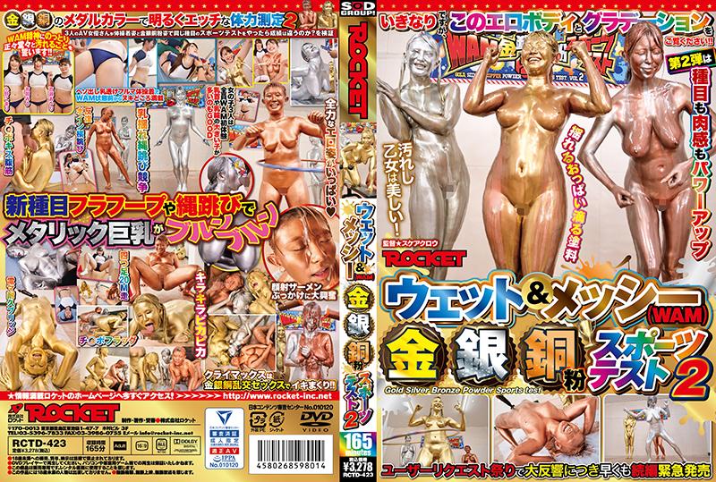 [RCTD-423] Ono Komari ウェット&メッシー(WAM)金銀銅粉スポーツテスト 2 Momose Airi Big Tits