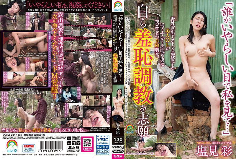 [SORA-334] 野外露出でストレス発散する美人OLが通りすがりの覗き男に視姦され、ドM興奮。Shiomi Akari 自ら羞恥調教を志願 Outdoors