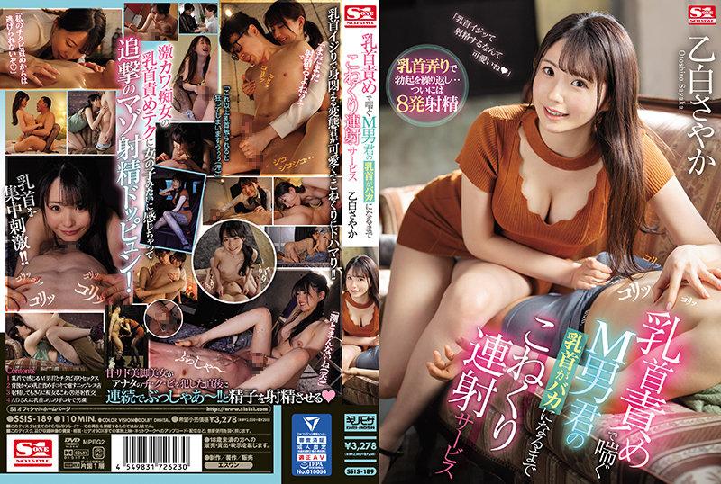 [SSIS-189] 乳首責めで喘ぐM男君の乳首がバカになるまでこねくり連射サービス Otsushiro Sayaka SamoAri  Handjob