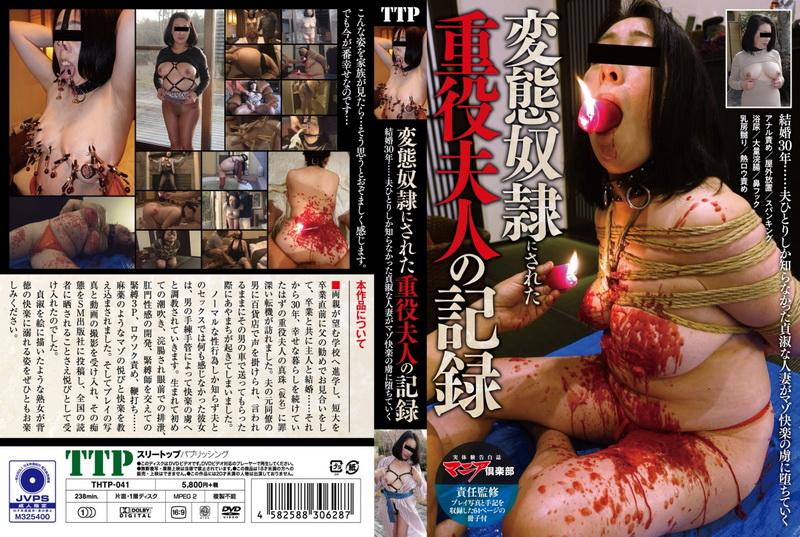 [THTP-041] 変態奴隷にされた重役夫人の記録 Kashiwagi Maiko Humiliation Deep Throating スリートップパブリッシング