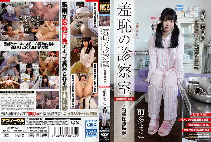 [ACZD-002] 羞恥の診察室 Maeda Mako Sanwa Shuppan Anal Scat