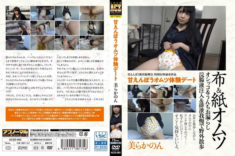 [ACZD-003] 甘えんぼうオムツ体験デート 美らかのん Enema Sanwa Shuppan アブノーマルカンパニーズ