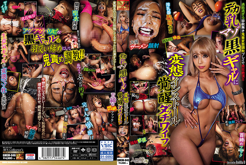 [GMEM-046] デカ乳マゾ黒ギャルに変態インストール覚醒ダッチワイフ Shimotsuki Runa Piss Drinking AVS collector's