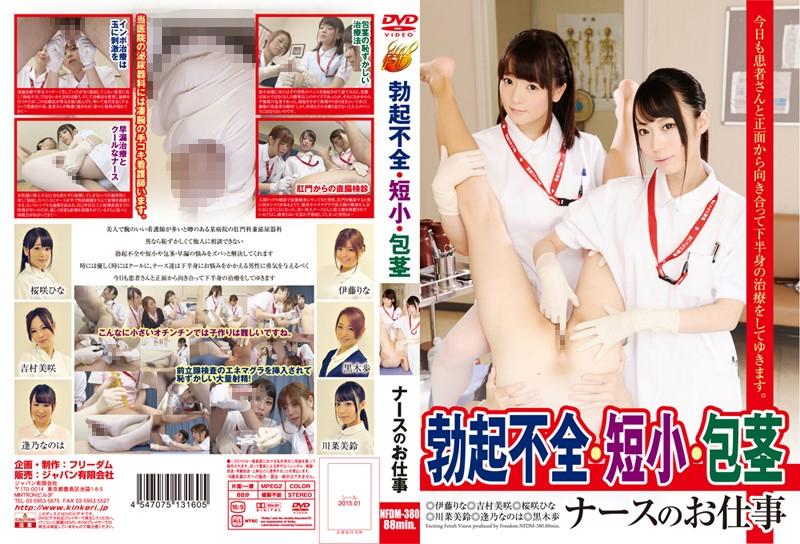 [NFDM-380] Houno Nanoha 勃起不全・短小・包茎 ナースのお仕事 Yoshimura Misaki, Tachibana Sakura Handjob